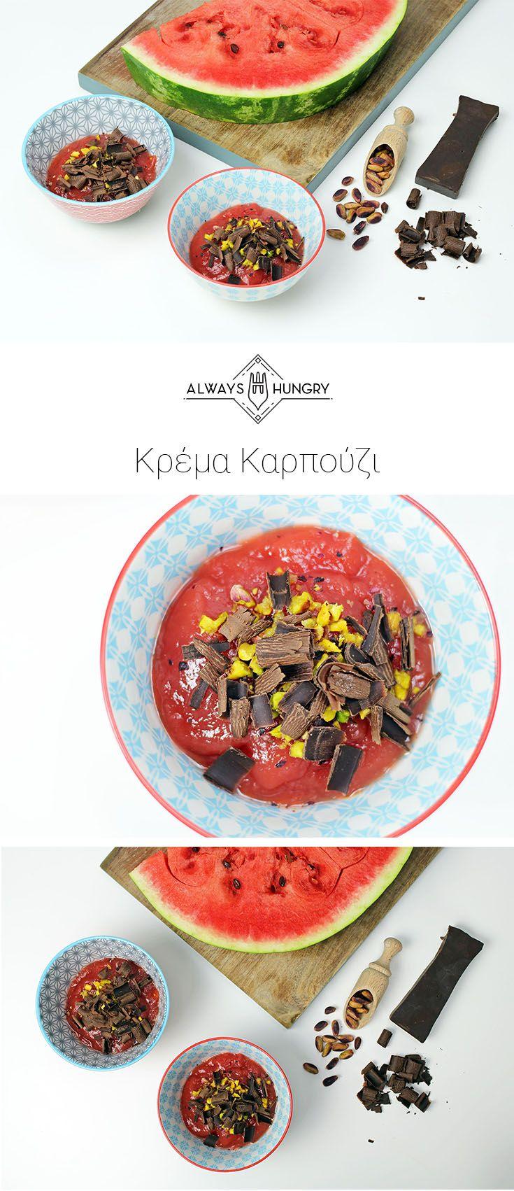 Κρέμα Καρπούζι | Συνταγή