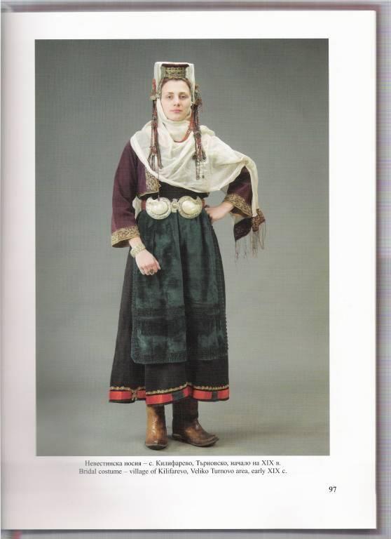 Bridal dress, Veliko Tarnovo region. Album by Anita Komitska