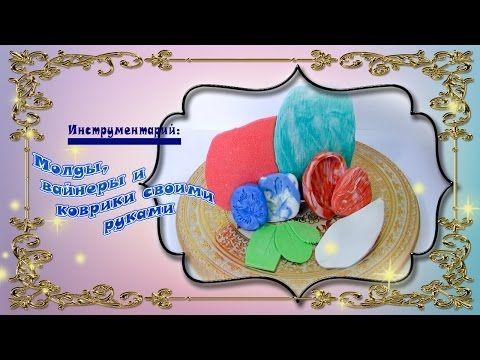 Молды своими руками из желатина и глицерина - YouTube