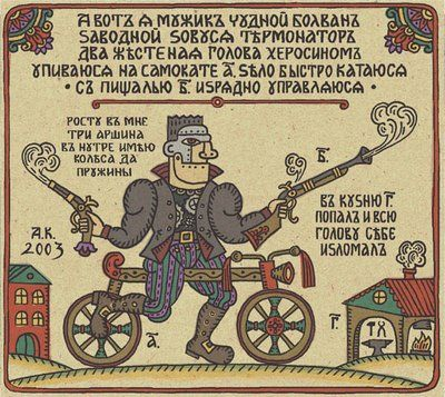 Modern movies as folk prints - woodcut images in the Russian Lubok folk art tradition