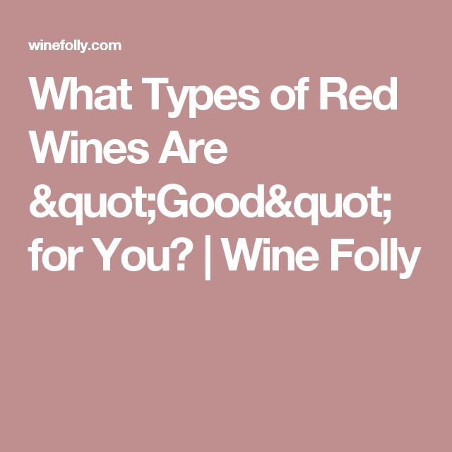 """What Types of Red Wines Are """"Good"""" for You? 