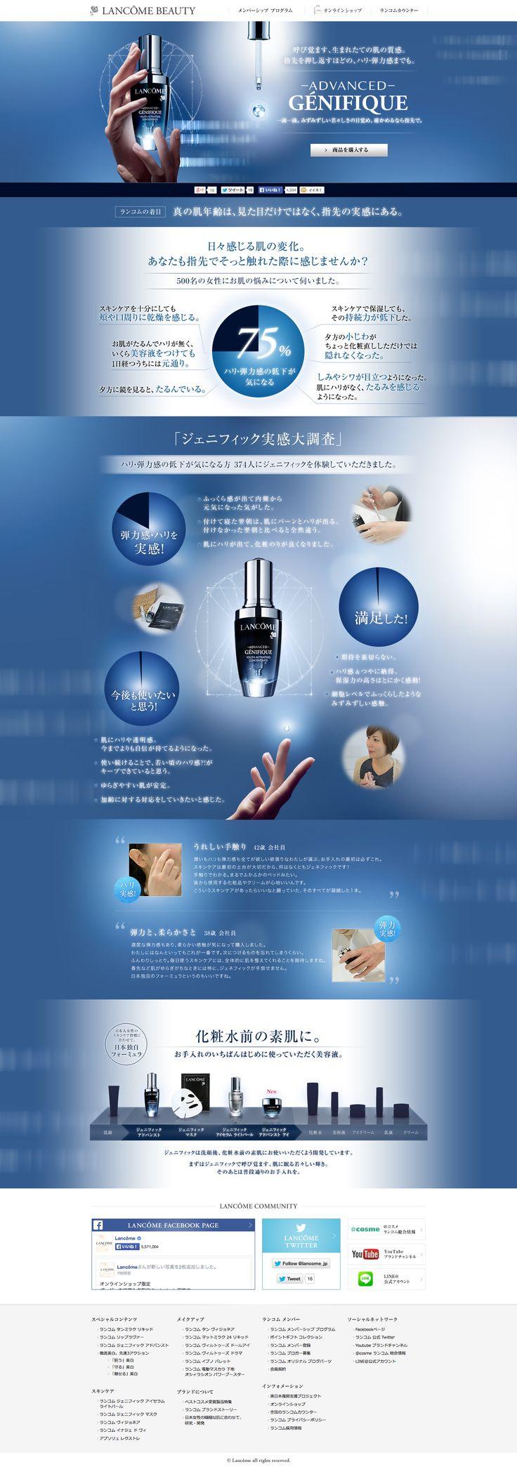 【ランコム (ジェニフィック アドバンスト)】 http://www.lancome.jp/brand/campaign/genifique/