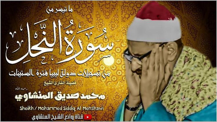 تلاوة خاشعة بأداء باكي للشيح محمد صديق المنشاوي (سورة النحل) من أجمل ماي...