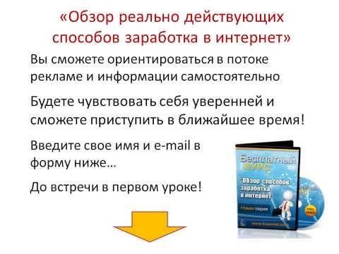 Заработок в интернете от Владимир из города Челябинск