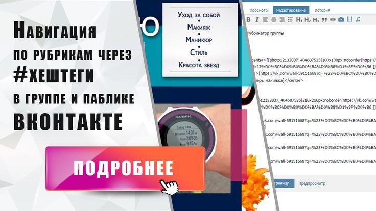 Хештеги ВКонтакте #делаем навигацию по группе или паблику