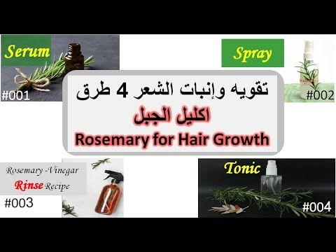 يساعد اكليل الجبل أو الروزماري على تطويل الشعر بشكل سريع وتزويده بالقو ة والتغذية المطلوبة كم Rosemary For Hair Rosemary For Hair Growth Rosemary Hair Growth