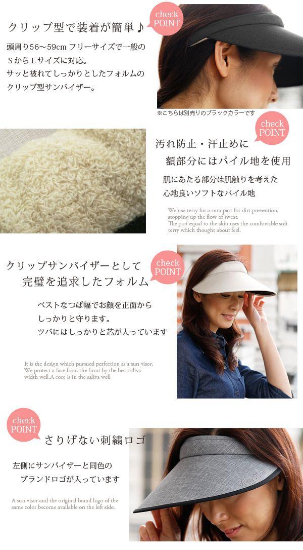 《2015新作》クリップサンバイザーRoseBlanc完全遮光100%UVカット帽子レディースUV帽子UVカットつば広帽子UVケア遮光撥水加工紫外線カット紫外線対策エイジングケア母の日