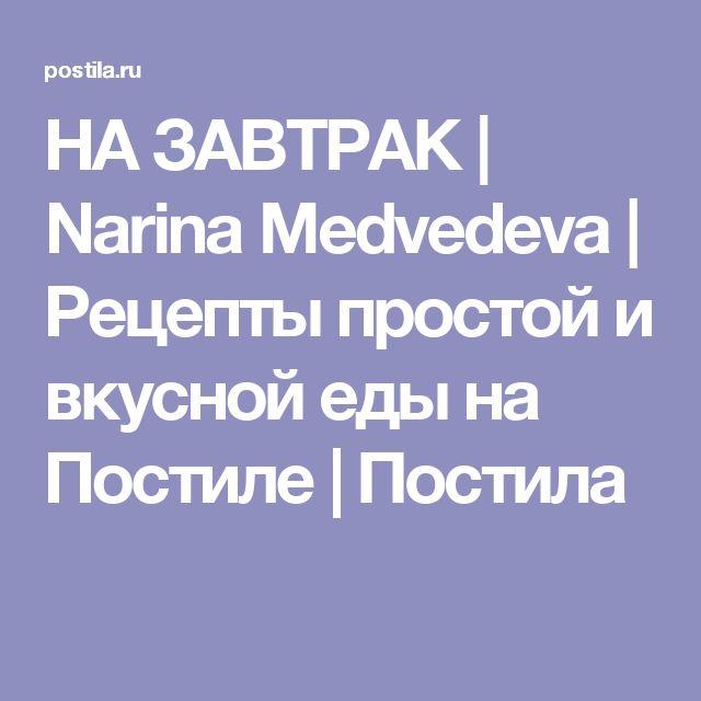 НА ЗАВТРАК | Narina Medvedeva | Рецепты простой и вкусной еды на Постиле | Постила