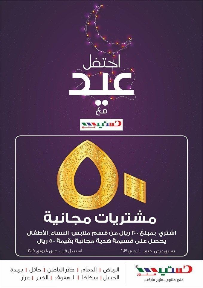 عروض رمضان عروض سيتي فلور الأسبوعية 15 مايو 2019 عروض اليوم Ramadan Letters Stl