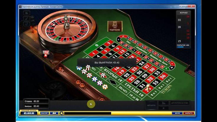 фараон казино рулетка как выиграть