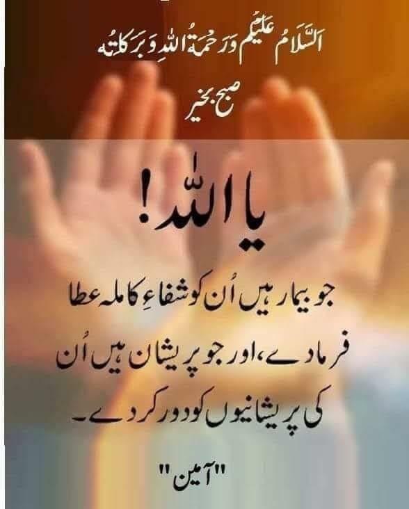 Pin by Sheza Khan on quotes   Dua in urdu, Morning dua
