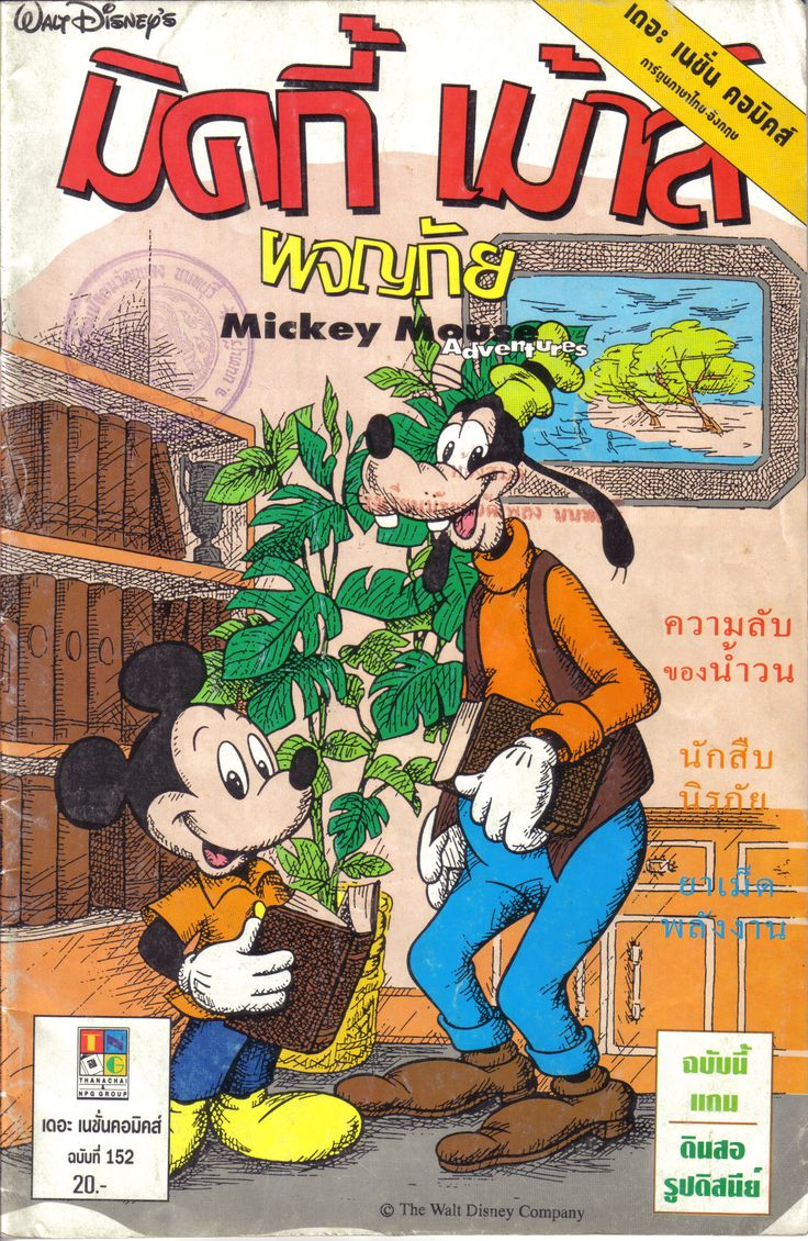Thailand - Mickey Mouse (Thai) Scanned image of comic book (© Disney) cover
