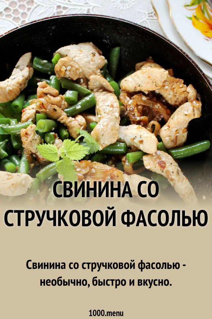 Свинина со стручковой фасолью | Рецепт | Рецепты ...