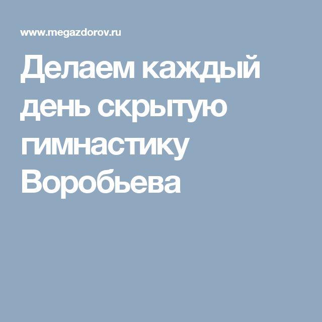 Делаем каждый день скрытую гимнастику Воробьева