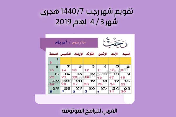 التقويم الهجري 1440 والميلادي 2019 كم تاريخ اليوم بالهجري والميلادي والتقويم لهذا الشهر Calendar Periodic Table