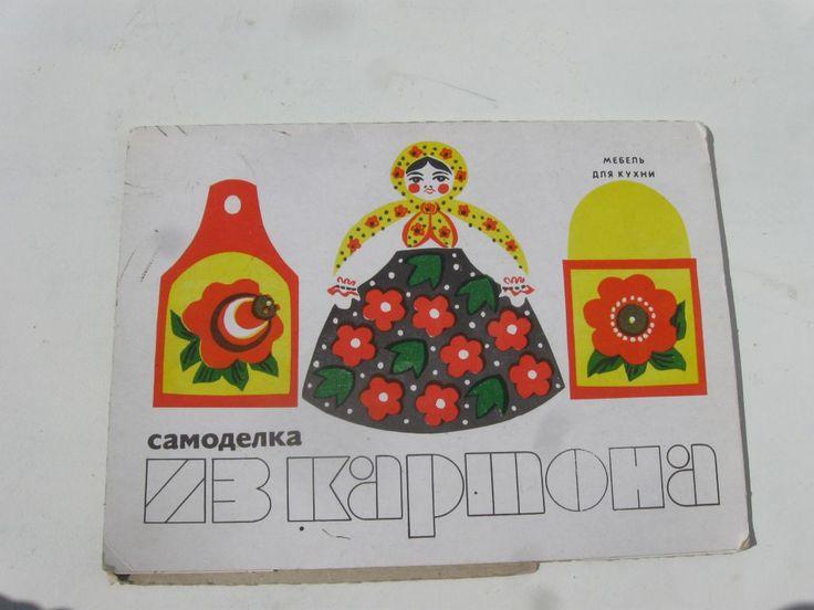 """Самоделка из картона """"Мебель для кухни"""". Игры СССР - http://samoe-vazhnoe.blogspot.ru/  #самоделка_мебель #самоделка_изкартона"""