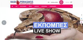 Radio Peirasmos: ΚΑΛΑ ΧΡΙΣΤΟΥΓΕΝΝΑ ΕΥΤΥΧΙΣΜΕΝΟΣ Ο ΚΑΙΝΟΥΡΙΟΣ ΧΡΟΝΟΣ...