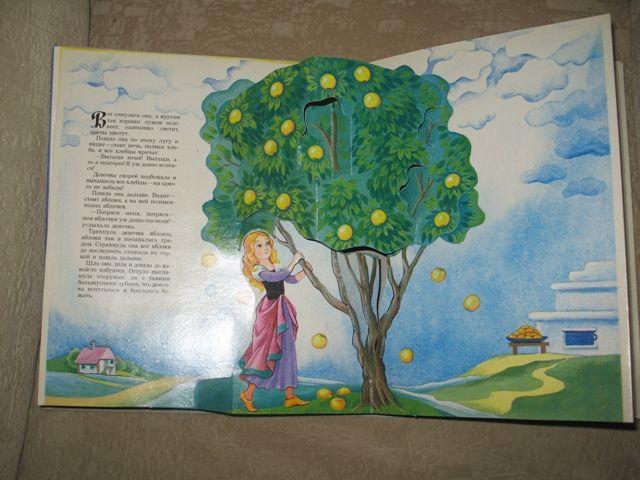 Бабушка Вьюга, 1992. Детские книги СССР - http://samoe-vazhnoe.blogspot.ru/