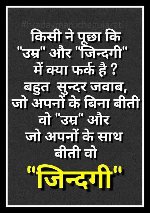 Deep Meaning Quotes Hindi