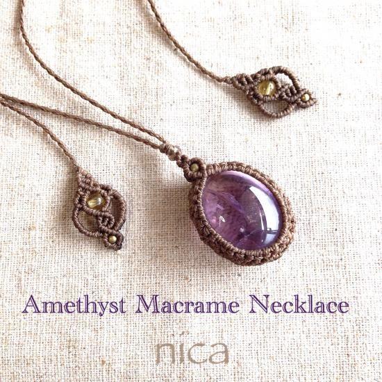 アメジスト マクラメネックレス tv - 天然石とマクラメアクセサリーのお店 nica