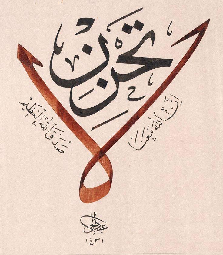 La-tahzen, innellahe meanâ Üzülme Allah bizimle beraberdir
