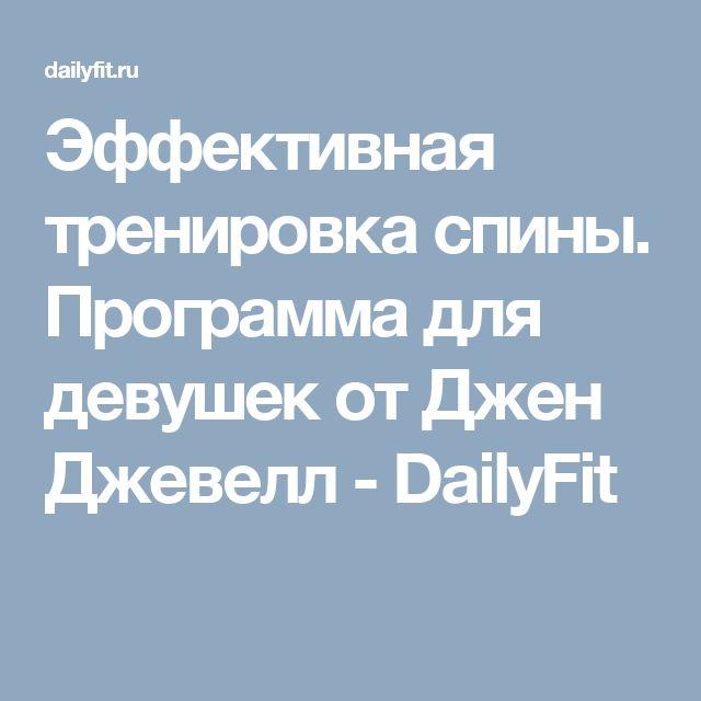 Эффективная тренировка спины. Программа для девушек от Джен Джевелл - DailyFit
