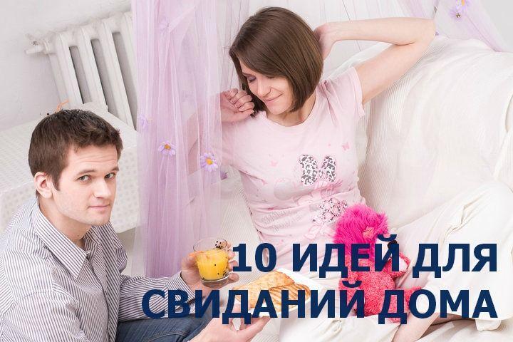 10 идей для свиданий дома   10 ideas for stay-at-home dates