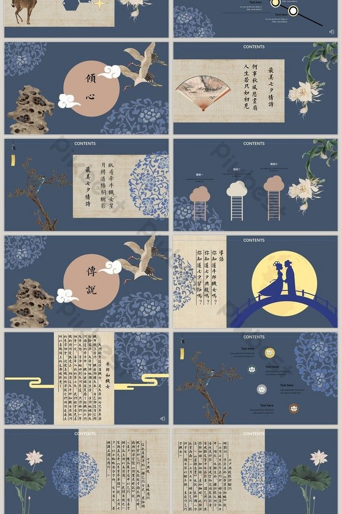 Blue Chinese Style Qixi Festival Ppt Template Powerpoint Pptx Free Download Pikbest Powerpoint Presentation Design Graphic Design Posters Book Design
