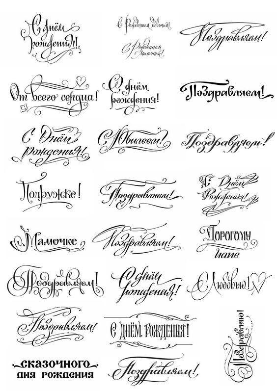 Для любимого, подпись на открытке с днем рождения варианты примеры