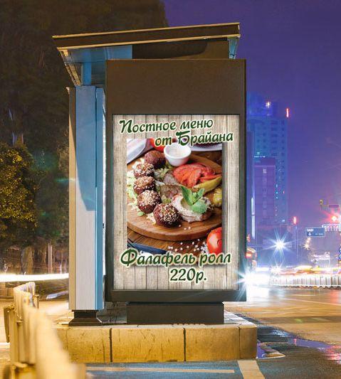 "Постер ""Постное меню"" для ресторана ""Holly Food by Bryan"""