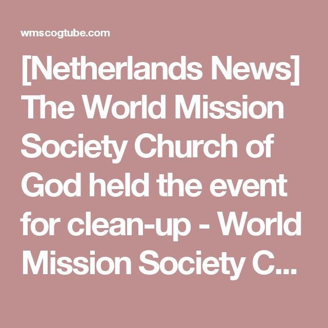 [Netherlands News] The World Mission Society Church of God held the event for clean-up - World Mission Society Church of God Youtube