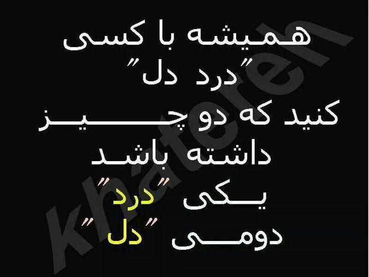 ... , فارسی Persian, Arabic Calligraphy, Persian Text, Sher Farsi