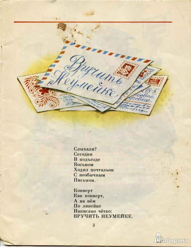 Иллюстрация 34 из 44 для Неумейка - Яков Аким | Лабиринт - книги. Источник: Илинский  Виктор