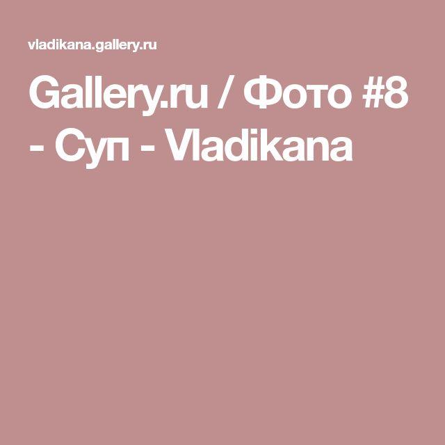 Gallery.ru / Фото #8 - Суп - Vladikana