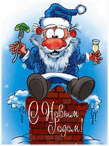 Прикольные новогодние картинки с дедом морозом открытка ...