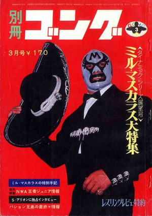 Japanese magazine cover of Mil Mascaras