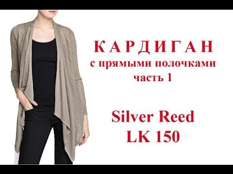 (16) Кардиган с прямыми полочками на машине Silver Reed Lk 150 часть 1 - YouTube