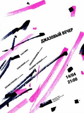 Серия плакатов джазовых вечеров.