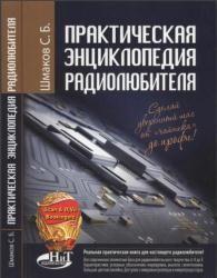 С. Шмаков - Практическая энциклопедия радиолюбителя