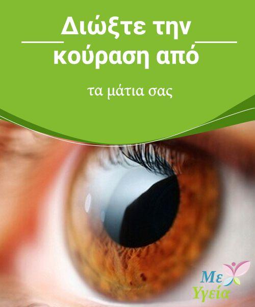 Διώξτε την κούραση από τα μάτια σας Οι #γιατροί λένε ότι η #κούραση στα μάτια είναι ένα #αναπόφευκτο μέρος της #γήρανσης του οργανισμού. #ΟΜΟΡΦΙΆ