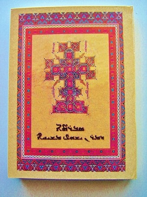 Syriac Gospels / Syriac Four Gospels / Suryanice Incil