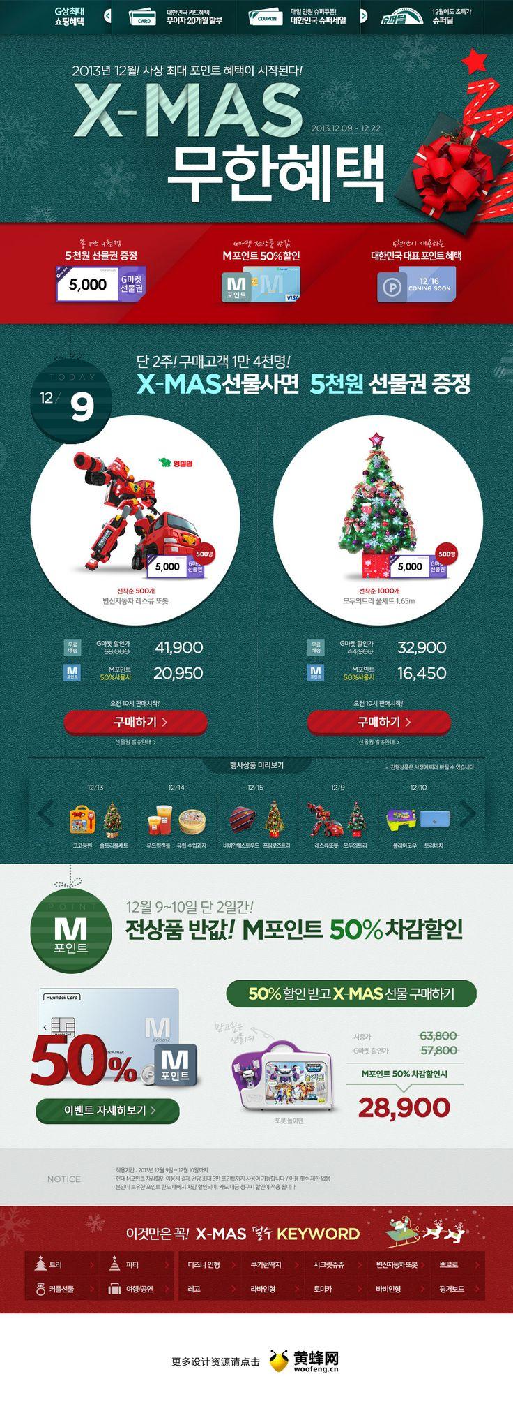 Gmarker 2014圣诞节活动专题页面设计,来源自黄蜂网http://woofeng.cn/