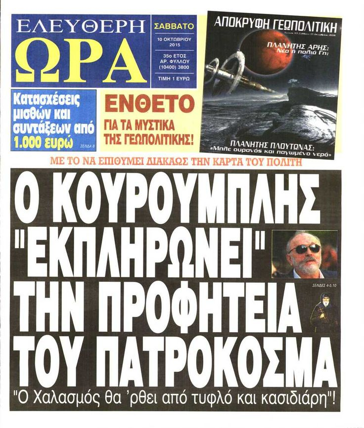 Εφημερίδα ΕΛΕΥΘΕΡΗ ΩΡΑ - Σάββατο, 10 Οκτωβρίου 2015