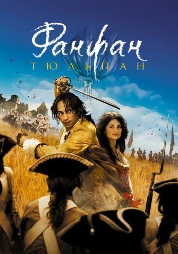 Фанфан-тюльпан (Fanfan la tulipe) 2003 смотреть онлайн
