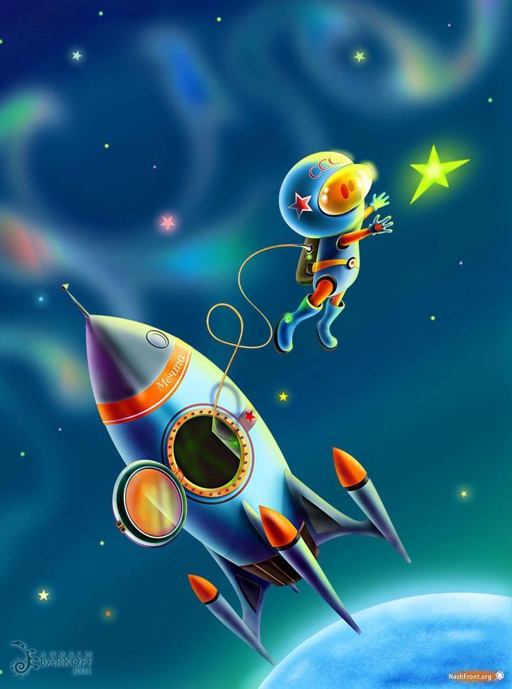 день космонавтики рисунок 1 класс: 21 тыс изображений найдено в Яндекс.Картинках