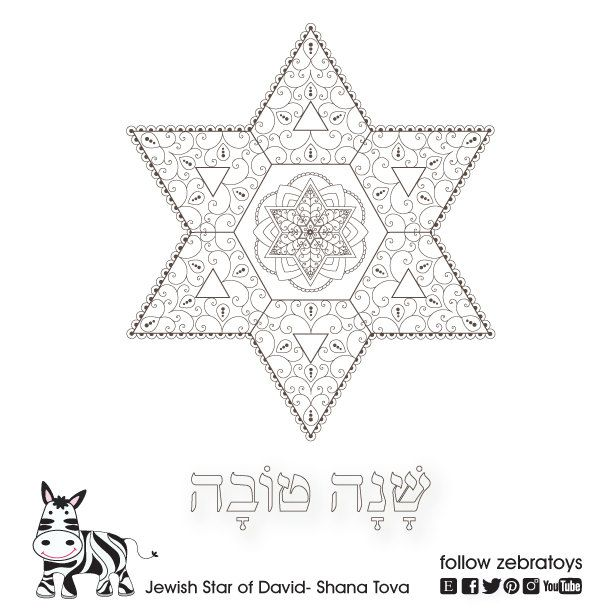 Shana Tovah Blessing Star of David-Jewish New Year Printable-Rosh Hashanah-Golden Ratio Spiral Coloring Page-Art Projects-INSTANT DOWNLOAD by zebratoys on Etsy