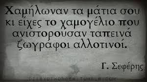Αποτέλεσμα εικόνας για χριστιανοπουλος ποιηματα