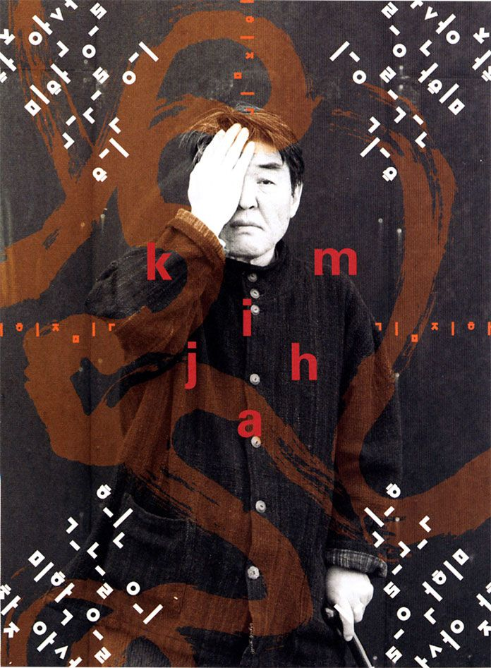 | Mask dance. Poster for Kim Ji-ha poem. Offset. 2004