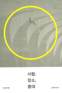 사람, 장소, 환대 l 김현경 (지은이) | 문학과지성사 | 2015-03-31 | 읽은 날 : 2015년 12월 20일