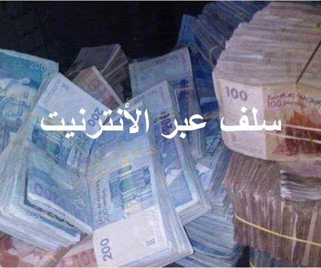 تسلف ستة مليون سنتيم ورد 955 درهم كل شهر الطلب عبر الأنترنيت فقط تخفيضات على مواقع البيع على الأنترنيت في المغرب In 2021 Book Cover Books Cover